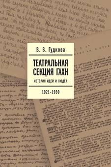 Театральная секция ГАХН: история идей и людей. 1921–1930