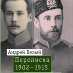 Андрей Белый и Эмилий Метнер. Переписка. 1902–1915. Том 1: 1902–1909