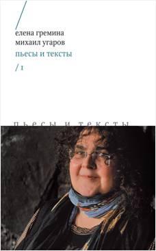 Пьесы и тексты. Т. 1