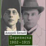 Андрей Белый и Эмилий Метнер. Переписка. 1902–1915. Том 2
