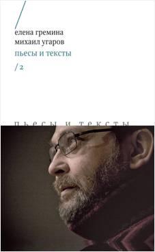 Пьесы и тексты. Т.?2