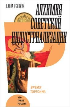 Алхимия советской индустриализации: время Торгсина