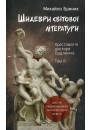 Шидеври вкраїнської літератури. Том 2