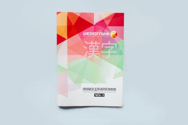 """Китайский язык. Прописи для иероглифов. К учебному пособию """"Новый практический курс китайского языка"""". Часть 1"""