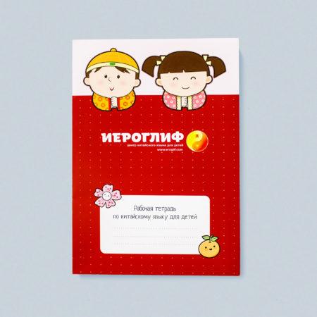 Рабочая тетрадь по китайскому языку для детей