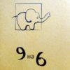 9 на 6
