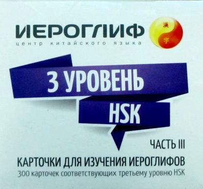 Карточки для изучения иероглифов. 3 уровень HSK