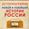 Историография новой и новейшей истории России: Сб. статей