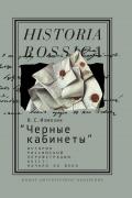 Черные кабинеты :история российской перлюстрации