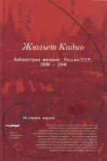 Лаборатория империи: Россия/СССР