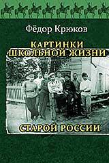 Картинки школьной жизни старой России