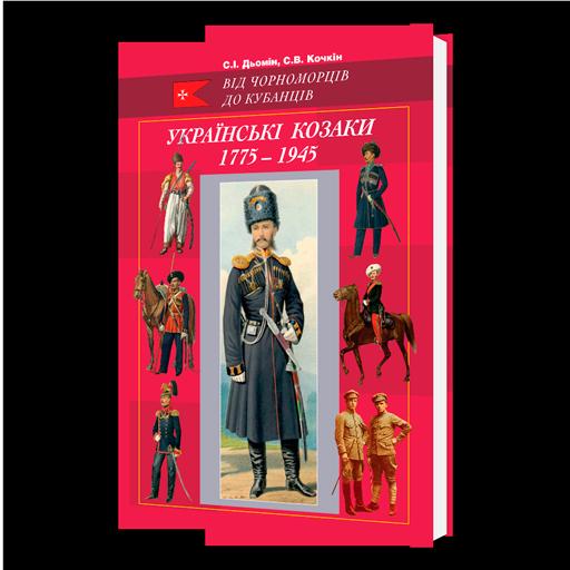Українські козаки 1775–1945 (ілюстрований військово-історичний довідник)