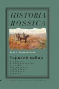 Горький выбор: верность и предательство в эпоху российского завоевания Северного Кавказа