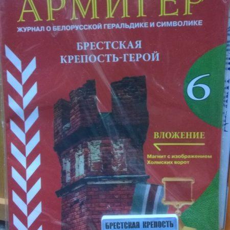 «АРМИГЕР» - журнал о белорусской геральдике и символике №6