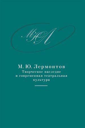 М.Ю. Лермонтов: творческое наследие и современная театральная культура. 1941–2014