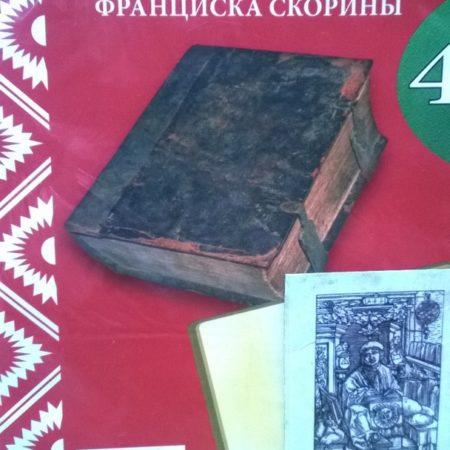«АРМИГЕР» - журнал о белорусской геральдике и символике №4