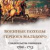 ВОЕННЫЕ ПОХОДЫ ГЕРЦОГА МАЛЬБОРО.  Свидетельства очевидцев. 1702-1713