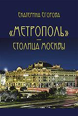 «Метрополь» – столица Москвы. 2-е