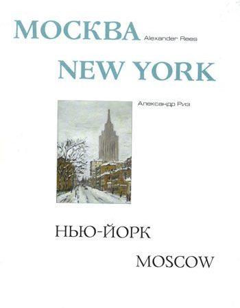 «Москва — Нью-Йорк — Москва». Альбом