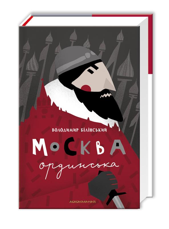 Москва ординська (XIII—XVI століття) Історичне дослідження