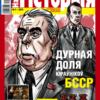 """Часопiс Наша гісторыя. Журнал """"Наша гісторыя"""" №5"""
