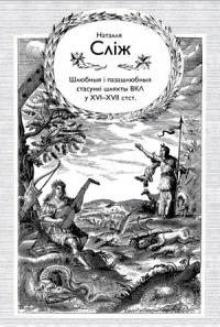 Шлюбныя і пазашлюбныя стасункі шляхты Вялікага Княства Літоўскага ў XVI—XVIІ стст.