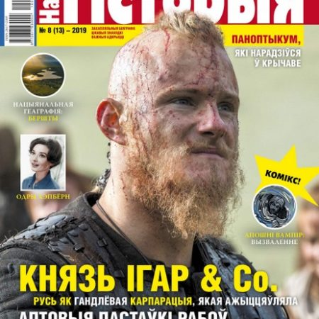 """Часопiс Наша гісторыя. Журнал """"Наша гісторыя"""" №8 (13)"""