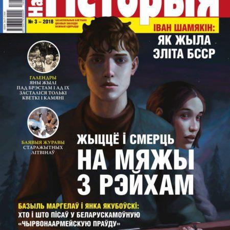 """Часопiс Наша гісторыя. Журнал """"Наша гісторыя"""" №3"""