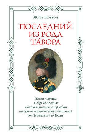 Последний из рода Тавора: Жизнь маркиза Педру де Алорна: интриги
