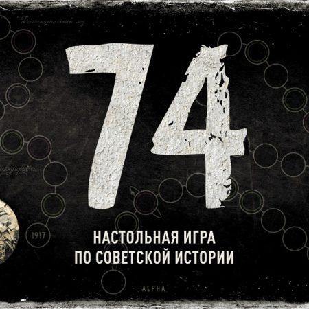 74. Настольная игра по советской истории