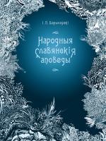 Народныя славянскія аповеды