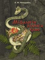 Міфалогія роднага краю