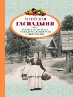 Літоўская гаспадыня: першая беларуская гаспадарча-кулінарная энцыклапедыя