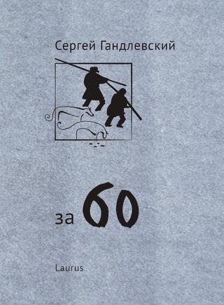 За 60