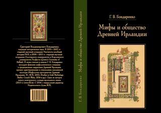 Мифы и общество Древней Ирландии. (3-е издание)
