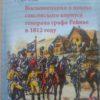 Воспоминания о походе саксонского корпуса генерала графа Рейнье в 1812 году
