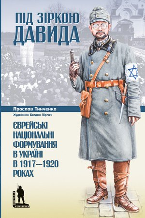 Під зіркою Давида. Єврейські національні формування в Україні в 1917-1920 рокахх