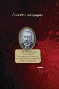 Последний в Мариинском дворце: Воспоминания министра иностранных дел