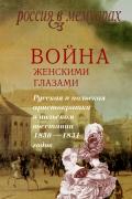 Война женскими глазами: Русская и польская аристократки о польском восстании 1830-1831г