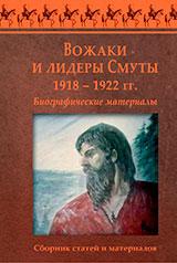 Вожаки и лидеры Смуты. 1918-1922 гг. Биографические материалы