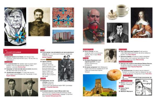 """Часопiс Наша гісторыя. Журнал """"Наша гісторыя"""" №4"""