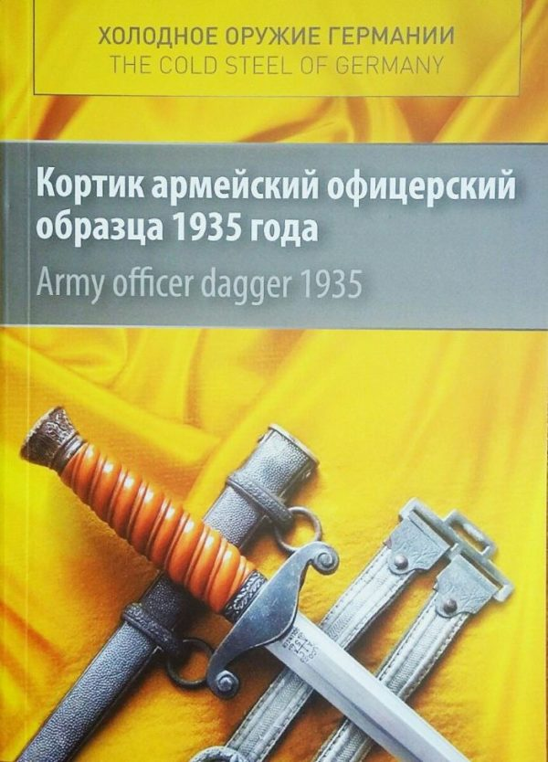 Холодное оружие Германии. Кортик армейский офицерский 1935 года / Army Officer Dagger 1935