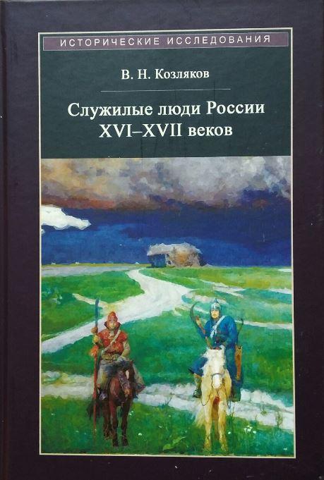 Служилые люди России XVI - XVII веков.