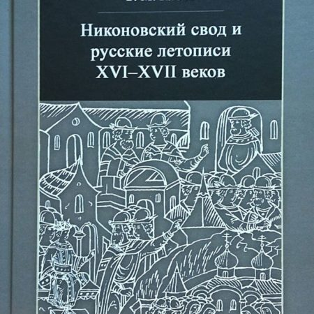 Никоновский свод и русские летописи XVI - XVII веков.