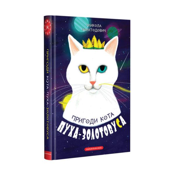 Пригоди кота Пуха-Золотовуса (НОВЕ ВИДАННЯ)