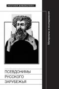 Псевдонимы русского зарубежья