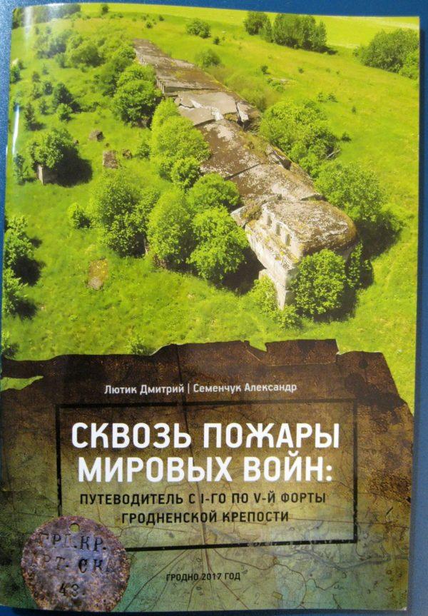 Сквозь пожары Мировых войн: путеводитель с I-го по V-й форты Гродненской крепости