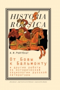 От Бовы к Бальмонту и др.работы по исторической социологии русской литературы