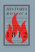 Исторические происшествия в Москве 1812 года