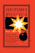 Русское общество в зеркале революционного террора: 1879-1881 гг